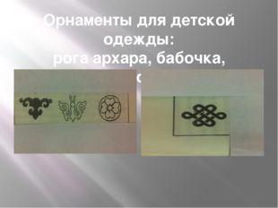 Орнаменты для детской одежды: рога архара, бабочка, цветочек, бесконечная нит
