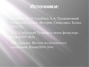Источники: Сиянбиль М. О. Сиянбиль А.А. Традиционный тувинский костюм. Истори