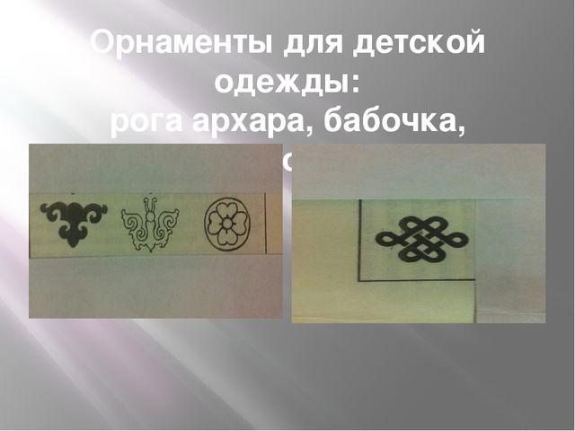 Орнаменты для детской одежды: рога архара, бабочка, цветочек, бесконечная нит...