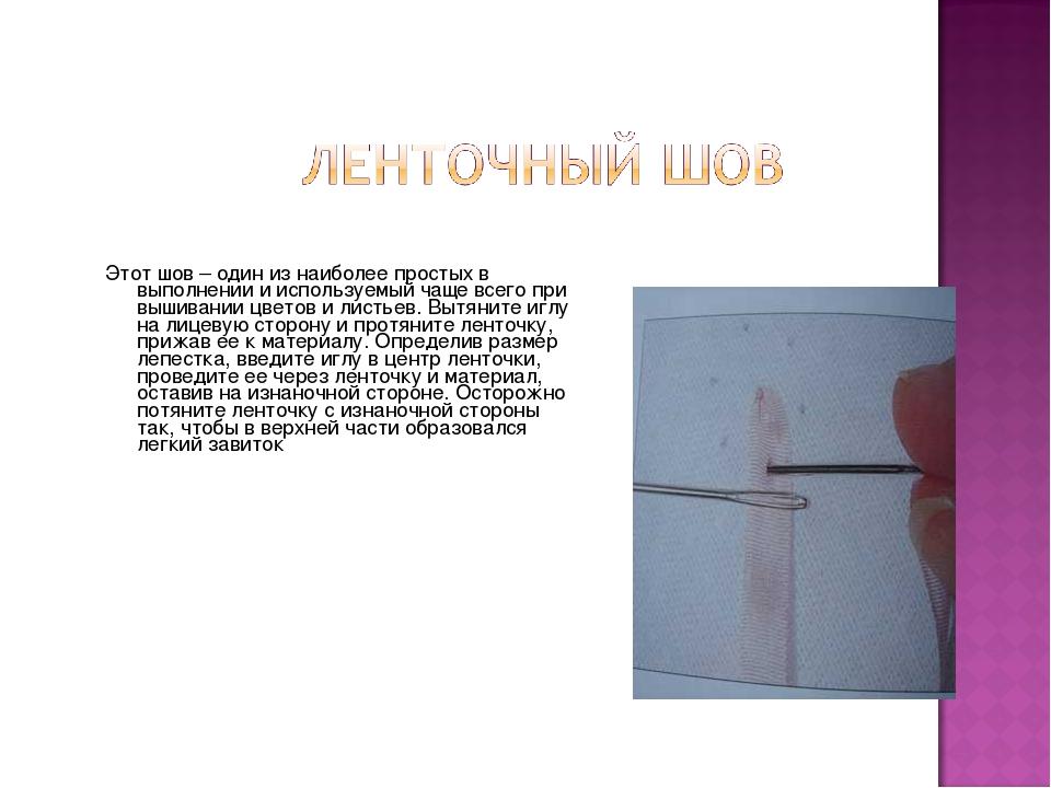 Этот шов – один из наиболее простых в выполнении и используемый чаще всего пр...