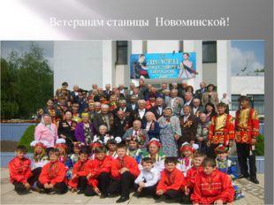 Слава Ветеранам станицы Новоминской!