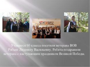 Учащиеся 9б класса посетили ветерана ВОВ Рябыш Людмилу Васильевну. Ребята поз