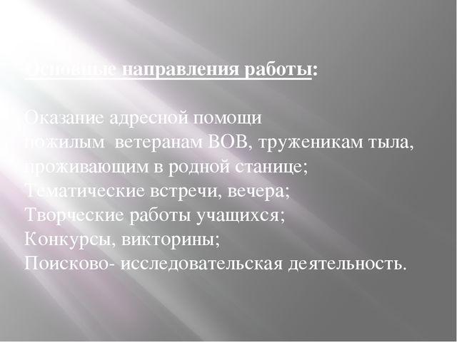 Основные направления работы: Оказание адресной помощи пожилымветеранам ВОВ,...