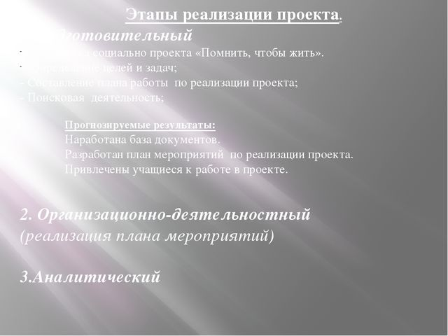 Этапы реализации проекта. 1.Подготовительный Разработка социально проекта «По...