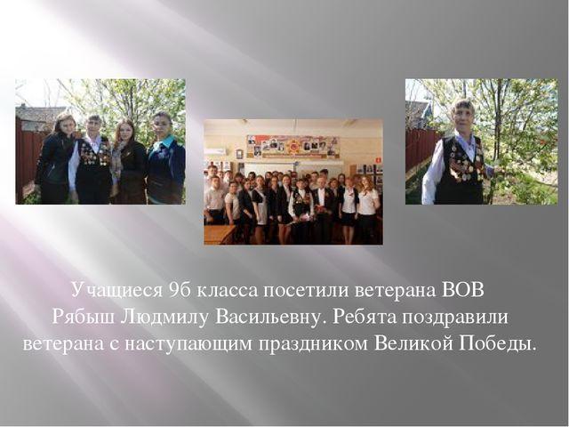 Учащиеся 9б класса посетили ветерана ВОВ Рябыш Людмилу Васильевну. Ребята поз...