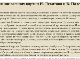 Сравнение осенних картин И. Левитана и В. Поленова Осень занимает важное мест