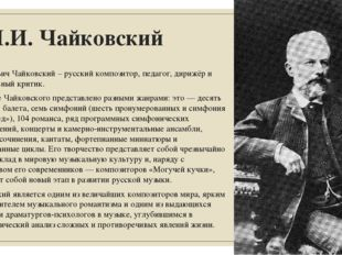 П.И. Чайковский Пётр Ильич Чайковский – русский композитор, педагог, дирижёр