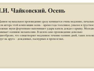 П.И. Чайковский. Осень Данное музыкальное произведение сразу начинается очень