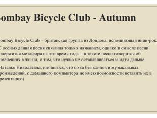 Bombay Bicycle Club - Autumn Bombay Bicycle Club – британская группа из Лондо