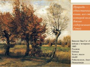 Винсент Ван Гог «Осенний пейзаж с четырьмя деревьями» 1885 Реализм Пейзаж Хо
