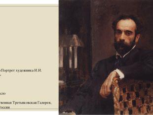 В. Серов «Портрет художника И.И. Левитана» 1893 Реализм Портрет Холст, масло