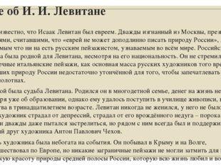 Эссе об И. И. Левитане Всем известно, что Исаак Левитан был евреем. Дважды из