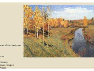 И.И. Левитан «Золотая осень» 1895 Реализм Пейзаж Холст, масло 82х126 Государ