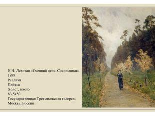 И.И. Левитан «Осенний день. Сокольники» 1879 Реализм Пейзаж Холст, масло 63,