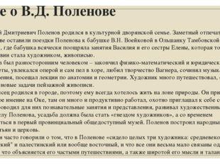 Эссе о В.Д. Поленове Василий Дмитриевич Поленов родился в культурной дворянск