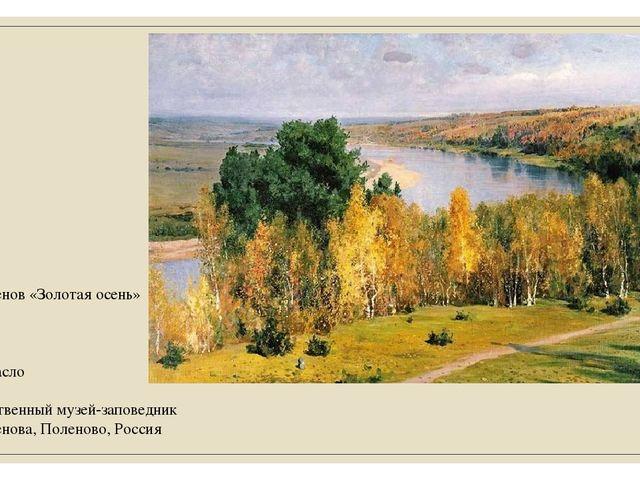 В.Д. Поленов «Золотая осень» 1893 Реализм Пейзаж Холст, масло 77х124 Государ...