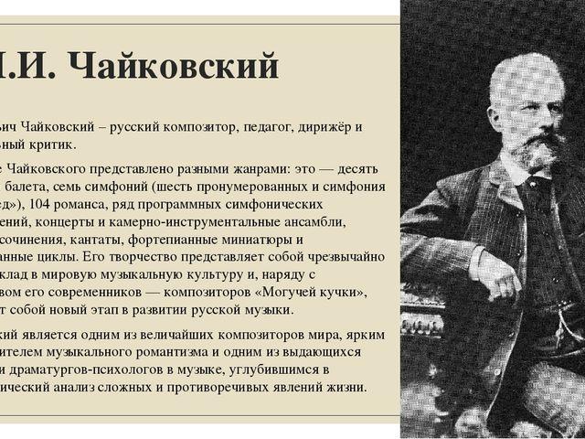 П.И. Чайковский Пётр Ильич Чайковский – русский композитор, педагог, дирижёр...