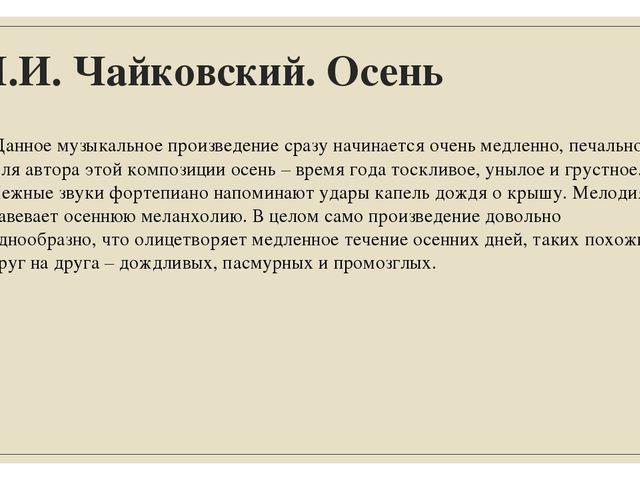 П.И. Чайковский. Осень Данное музыкальное произведение сразу начинается очень...