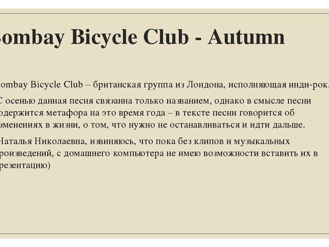 Bombay Bicycle Club - Autumn Bombay Bicycle Club – британская группа из Лондо...