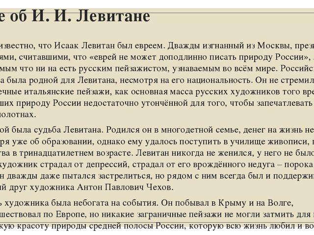 Эссе об И. И. Левитане Всем известно, что Исаак Левитан был евреем. Дважды из...
