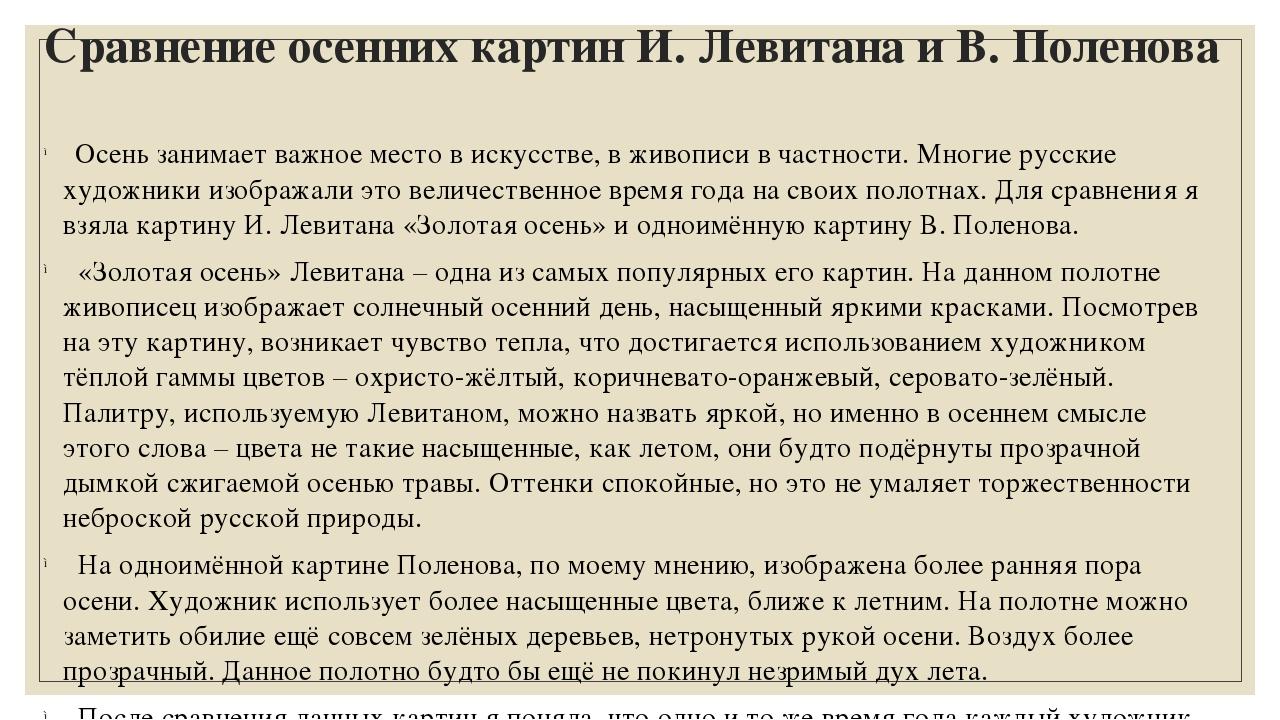 Сравнение осенних картин И. Левитана и В. Поленова Осень занимает важное мест...