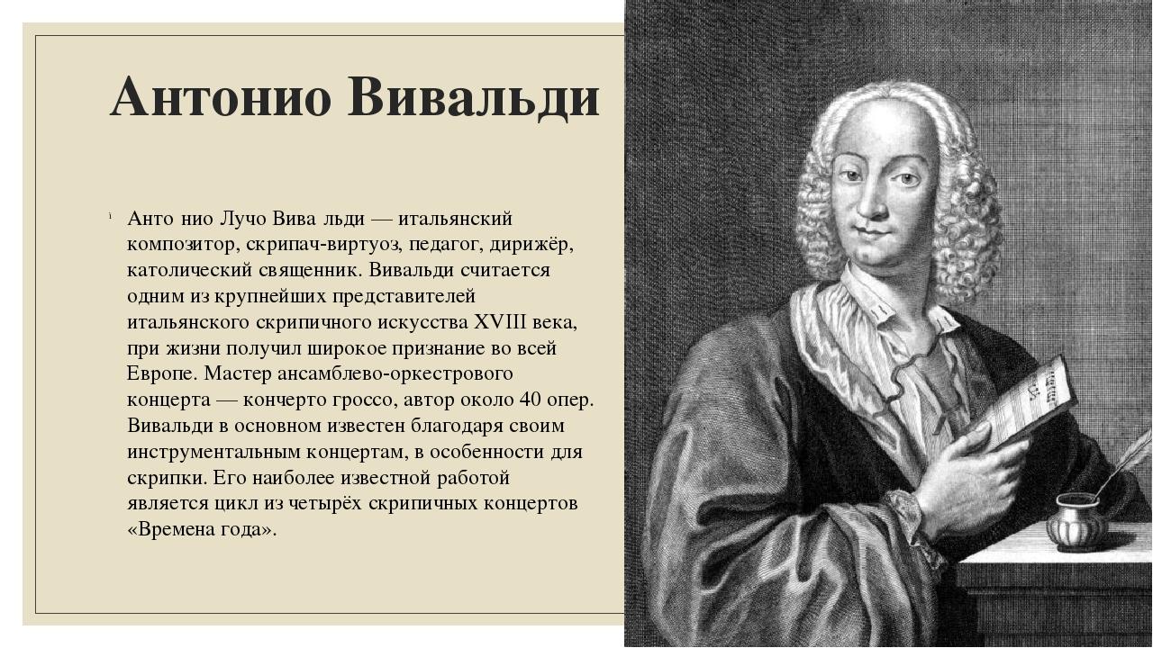 Антонио Вивальди Анто́нио Лучо Вива́льди — итальянский композитор, скрипач-ви...