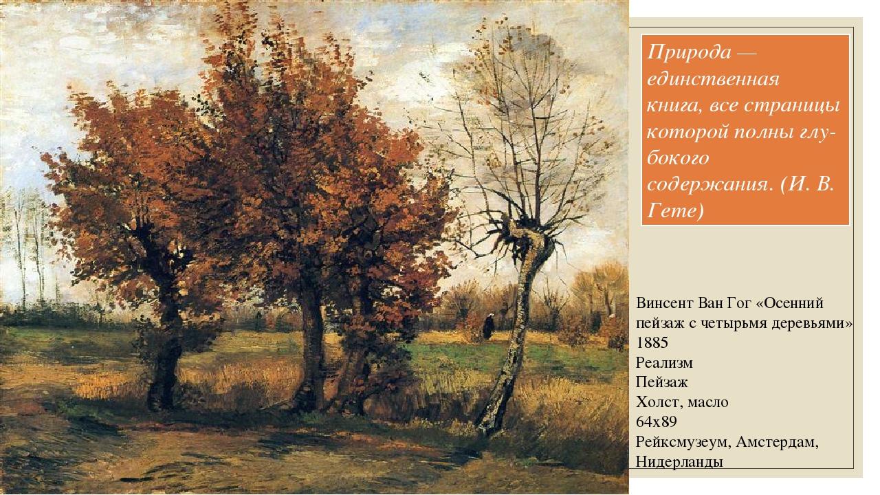 Винсент Ван Гог «Осенний пейзаж с четырьмя деревьями» 1885 Реализм Пейзаж Хо...