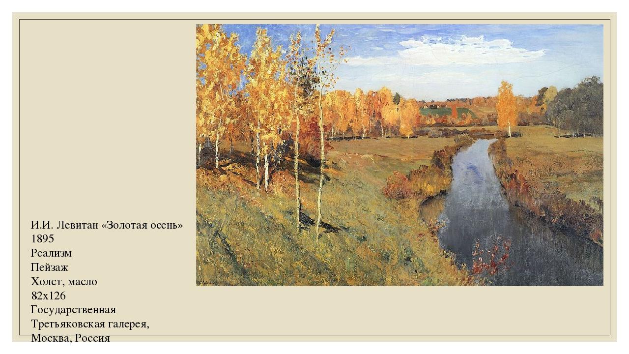 И.И. Левитан «Золотая осень» 1895 Реализм Пейзаж Холст, масло 82х126 Государ...
