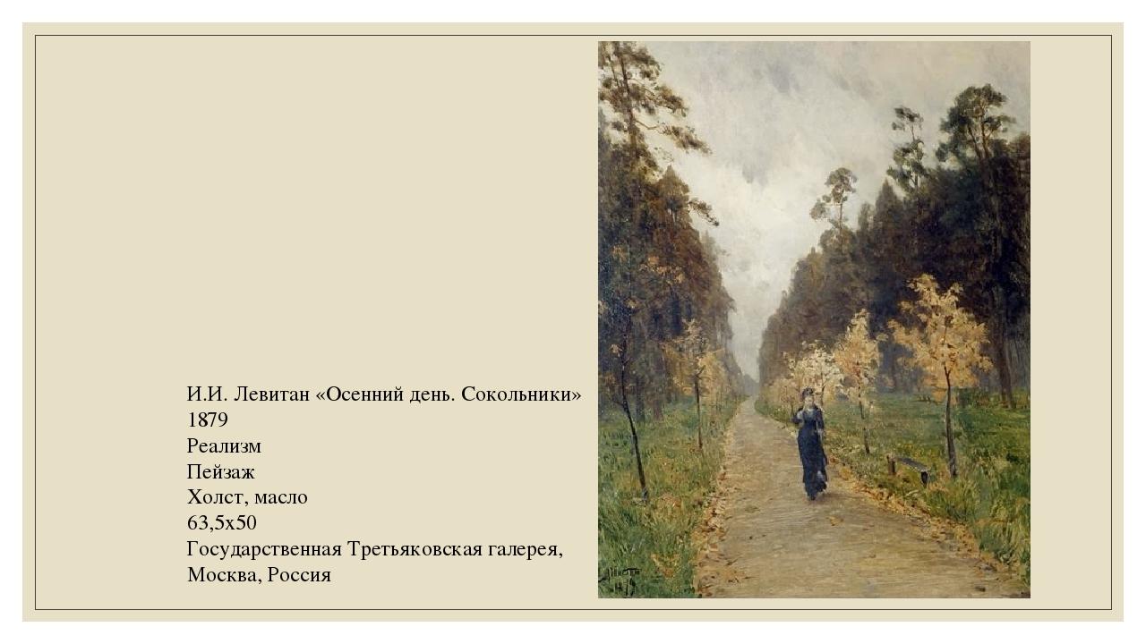 И.И. Левитан «Осенний день. Сокольники» 1879 Реализм Пейзаж Холст, масло 63,...
