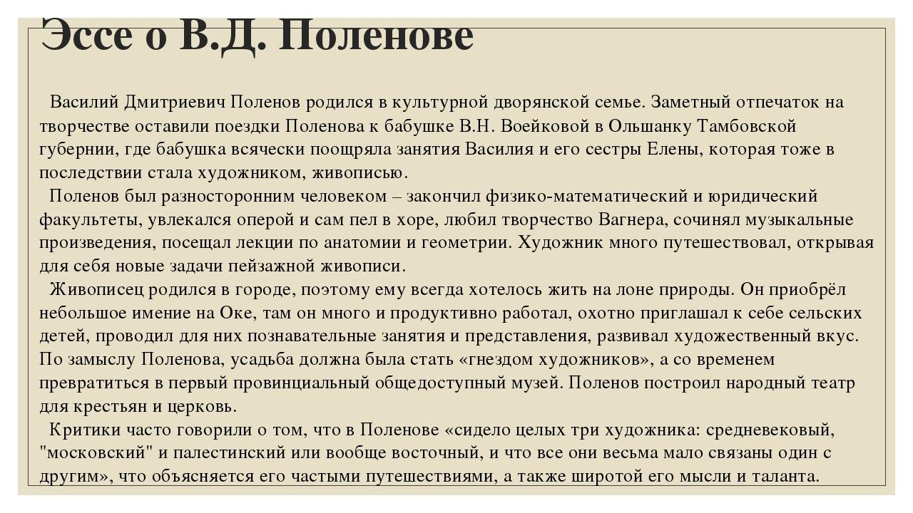 Эссе о В.Д. Поленове Василий Дмитриевич Поленов родился в культурной дворянск...