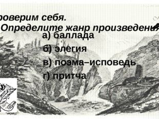 Проверим себя. 1. Определите жанр произведения.      а) баллада