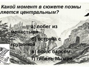 4. Какой момент в сюжете поэмы является центральным?         а) побе