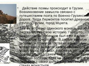 Действие поэмы происходит в Грузии. Возникновение замысла связано с путешест