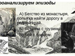 Проанализируем эпизоды А) Бегство из монастыря, попытка найти дорогу в родной