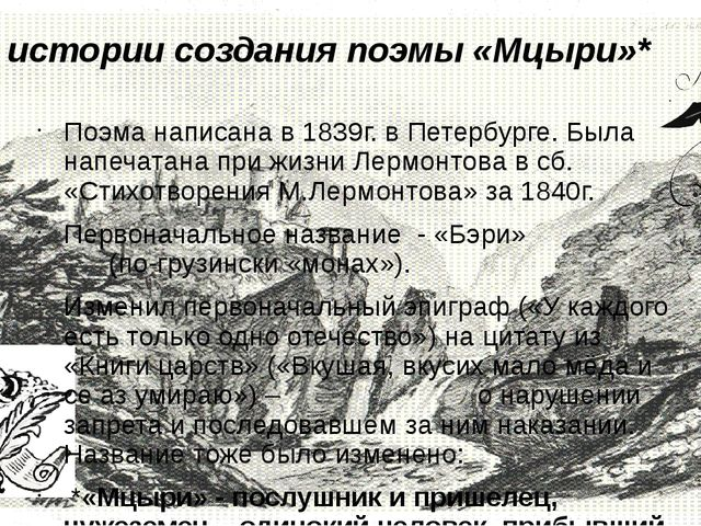 Из истории создания поэмы «Мцыри»* Поэма написана в 1839г. в Петербурге. Была...