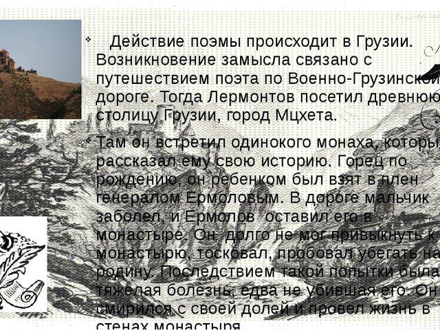 Действие поэмы происходит в Грузии. Возникновение замысла связано с путешест...