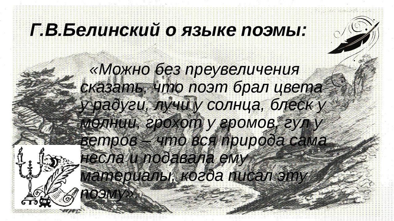 Г.В.Белинский о языке поэмы: «Можно без преувеличения сказать, что поэт брал...