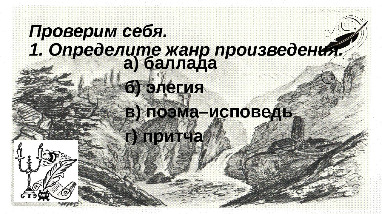 Проверим себя. 1. Определите жанр произведения.      а) баллада    ...