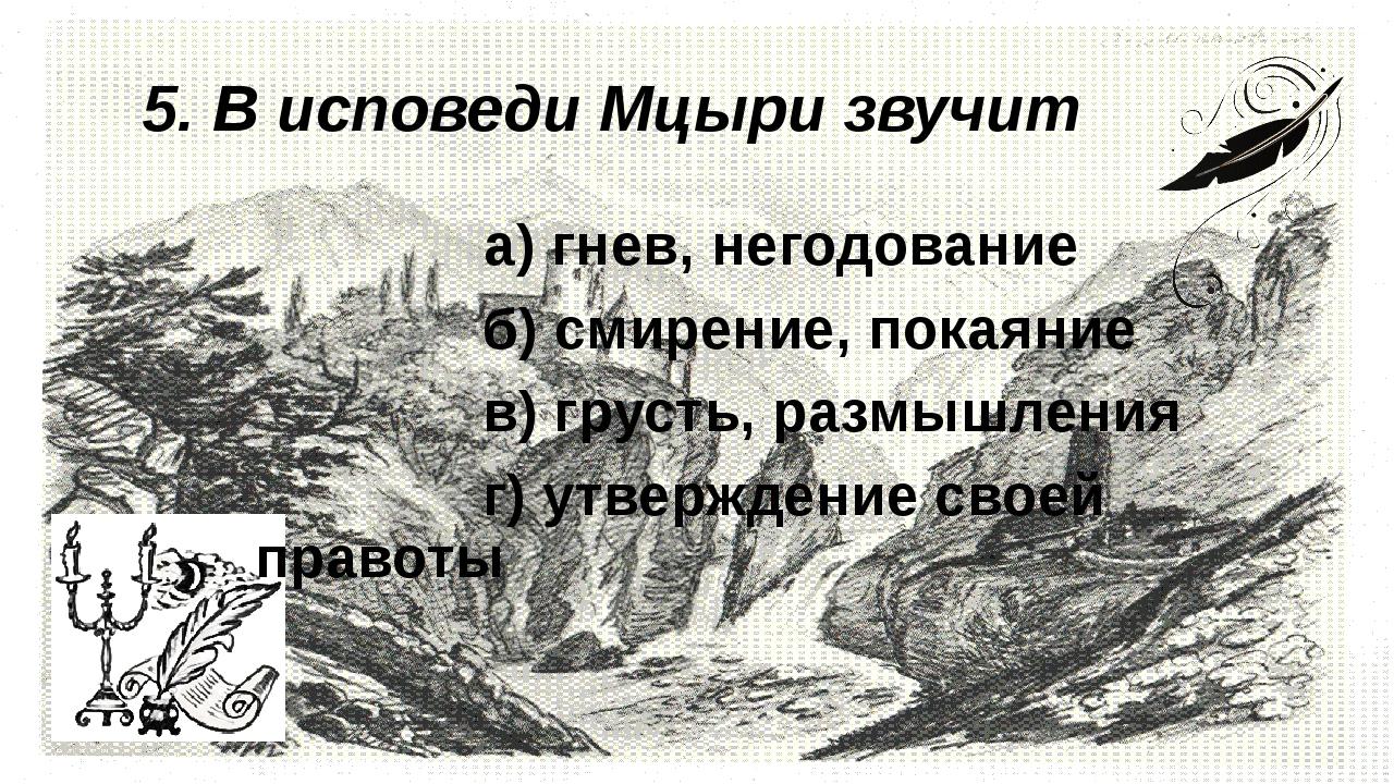 5. В исповеди Мцыри звучит        а) гнев, негодование       ...