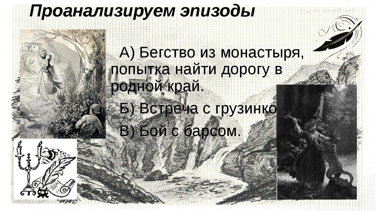 Проанализируем эпизоды А) Бегство из монастыря, попытка найти дорогу в родной...