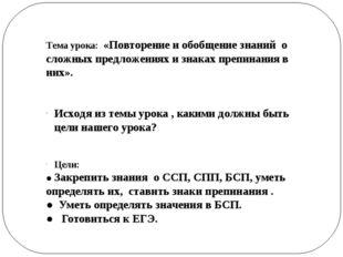 Тема урока: «Повторение и обобщение знаний о сложных предложениях и знаках п