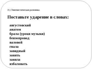 А ) Лингвистическая разминка. Поставьте ударение в словах: августовский анато
