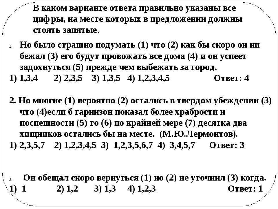 В каком варианте ответа правильно указаны все цифры, на месте которых в пред...