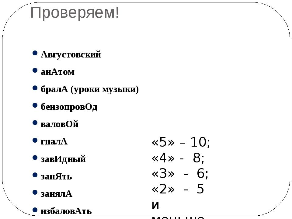 Проверяем! Августовский анАтом бралА (уроки музыки) бензопровОд валовОй гналА...