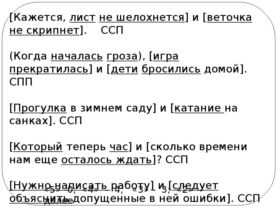 [Кажется, лист не шелохнется] и [веточка не скрипнет]. ССП (Когда началась гр...