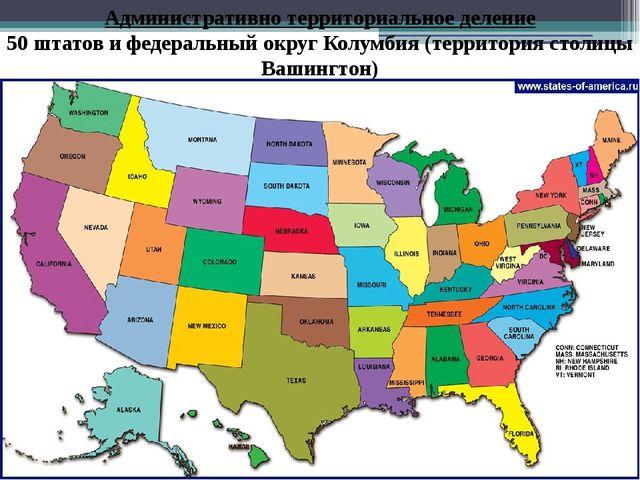 Административно территориальное деление 50 штатов и федеральный округ Колумби...