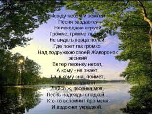 Между небом и землей Песня раздается Неисходною струей Громче, громче льется.