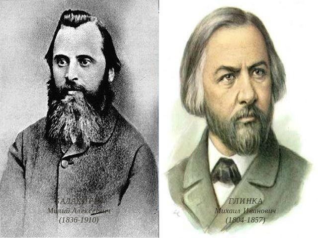 БАЛАКИРЕВ Милий Алексеевич (1836-1910) ГЛИНКА Михаил Иванович (1804-1857)