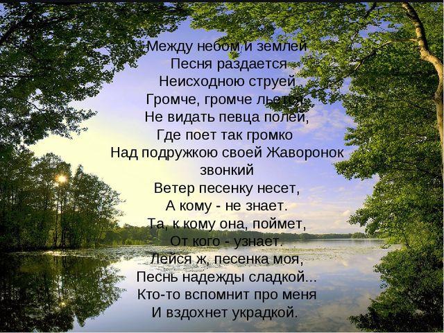 Между небом и землей Песня раздается Неисходною струей Громче, громче льется....