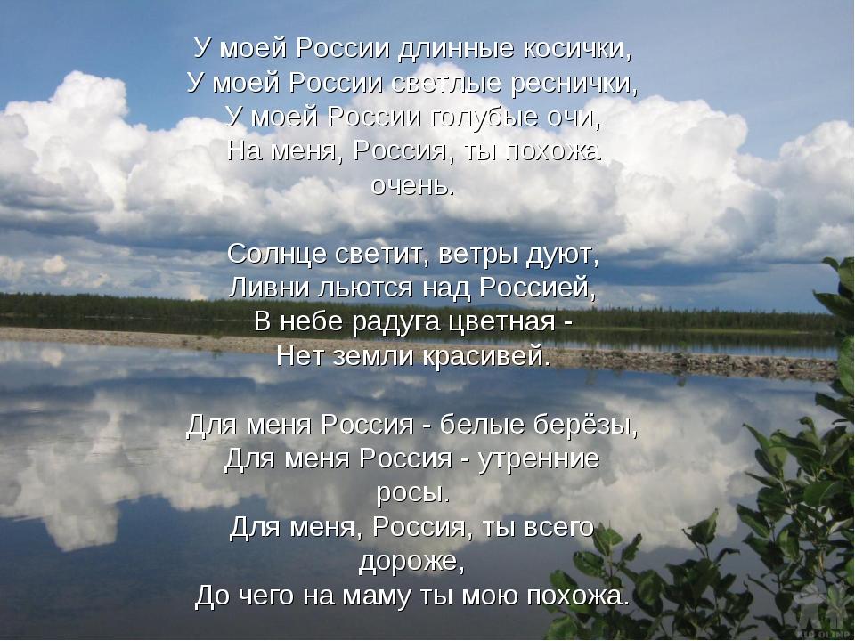 У моей России длинные косички, У моей России светлые реснички, У моей России...